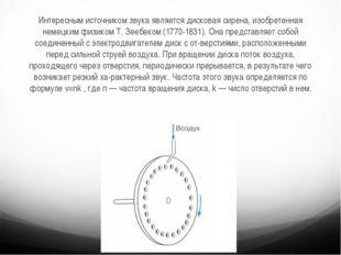 Интересным источником звука является дисковая сирена, изобретенная немецким ф