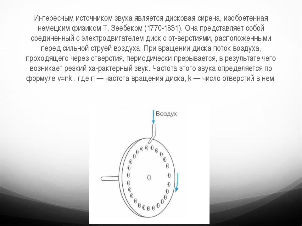 Интересным источником звука является дисковая сирена, изобретенная немецким ф...