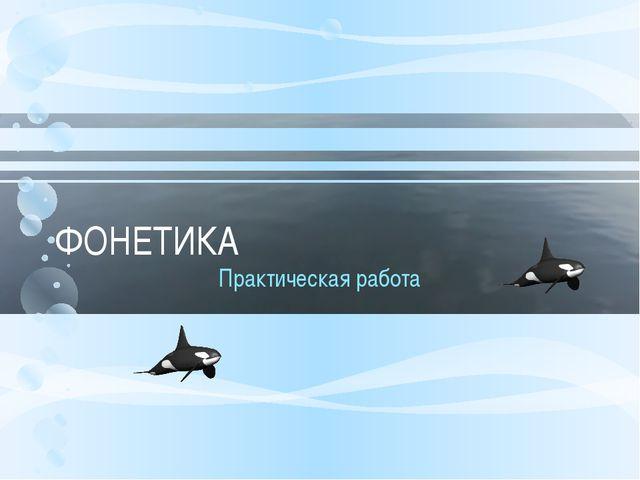 Практическая работа ФОНЕТИКА Click to edit Master title style Click to edit M...
