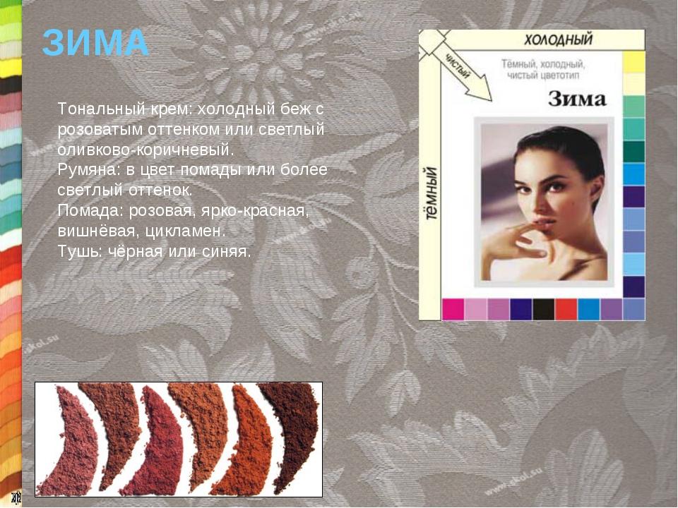 ЗИМА Тональный крем: холодный беж с розоватым оттенком или светлый оливково-к...