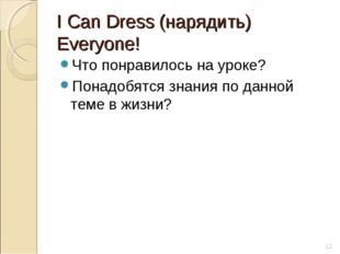I Can Dress (нарядить) Everyone! Что понравилось на уроке? Понадобятся знания