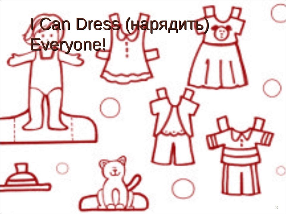I Can Dress (нарядить) Everyone! *