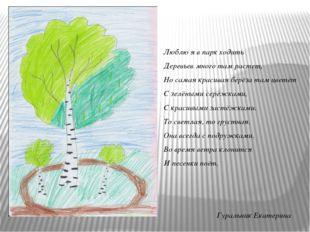 Гуральник Екатерина Люблю я в парк ходить Деревьев много там растет, Но самая