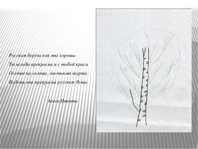 Русская берёза как ты хороша Ты всегда прекрасна и с тобой краса Осенью на со...