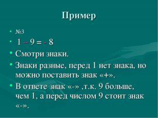 Пример №3 1 – 9 = - 8 Смотри знаки. Знаки разные, перед 1 нет знака, но можно
