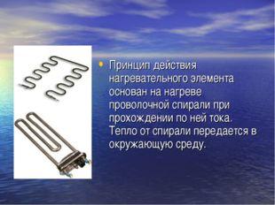 Принцип действия нагревательного элемента основан на нагреве проволочной спир