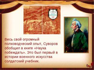 Весь свой огромный полководческий опыт, Суворов обобщил в книге «Наука побежд