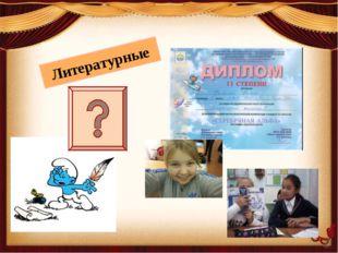 Литературные