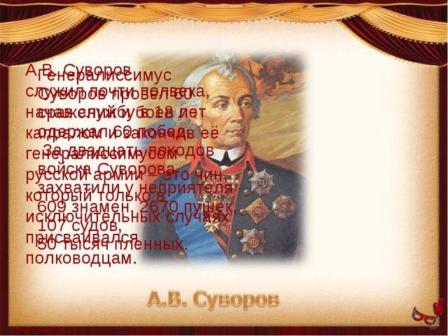 А.В. Суворов служил почти полвека, начав службу в 18 лет капралом и закончив...