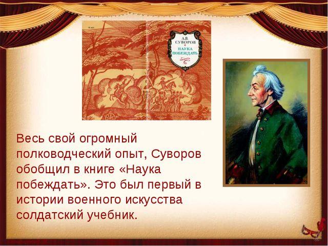 Весь свой огромный полководческий опыт, Суворов обобщил в книге «Наука побежд...