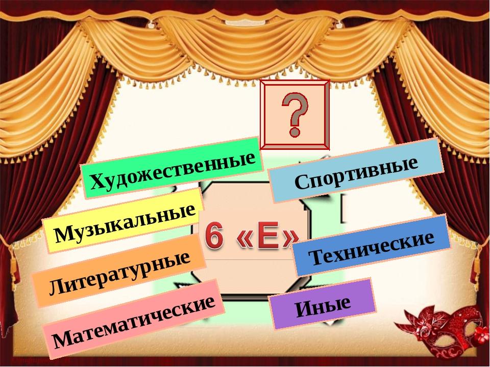 Музыкальные Иные Художественные Математические Литературные Технические Спорт...
