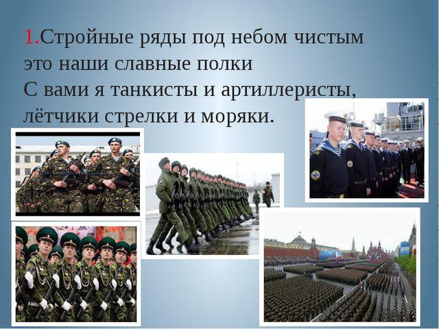 1.Стройные ряды под небом чистым это наши славные полки С вами я танкисты и...