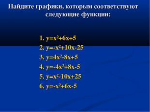 Найдите графики, которым соответствуют следующие функции: 1. у=х²+6х+5 2. у=-