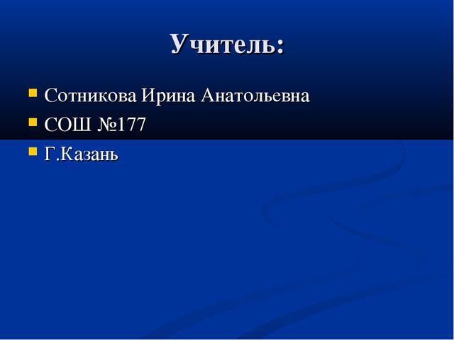Учитель: Сотникова Ирина Анатольевна СОШ №177 Г.Казань