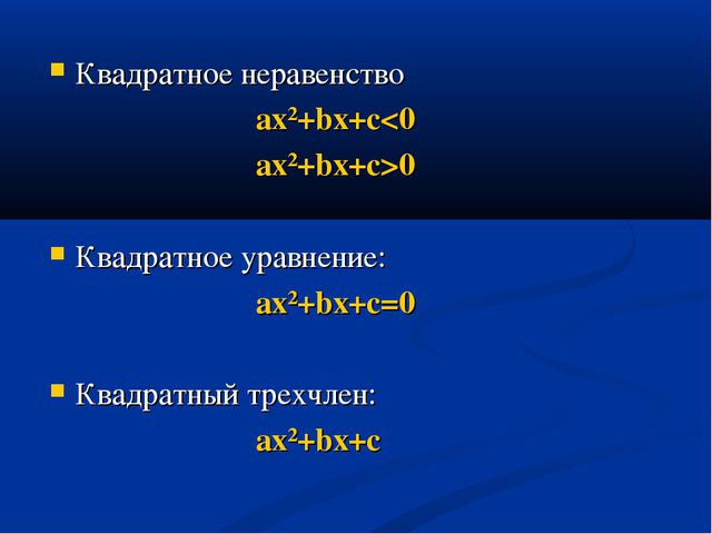 Квадратное неравенство ax²+bx+c0 Квадратное уравнение: ax²+bx+c=0 Квадратный...