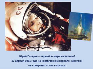 Юрий Гагарин – первый в мире космонавт! 12 апреля 1961 года на космическом ко