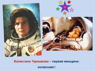 Валентина Терешкова – первая женщина-космонавт! Она полетела в космос на кора