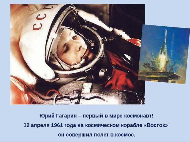Юрий Гагарин – первый в мире космонавт! 12 апреля 1961 года на космическом ко...