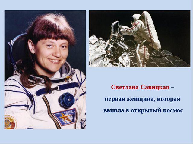 Светлана Савицкая – первая женщина, которая вышла в открытый космос