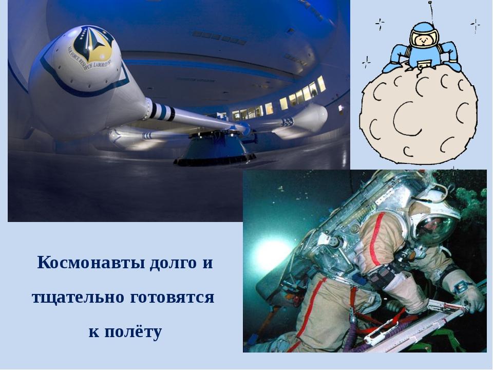 Космонавты долго и тщательно готовятся к полёту