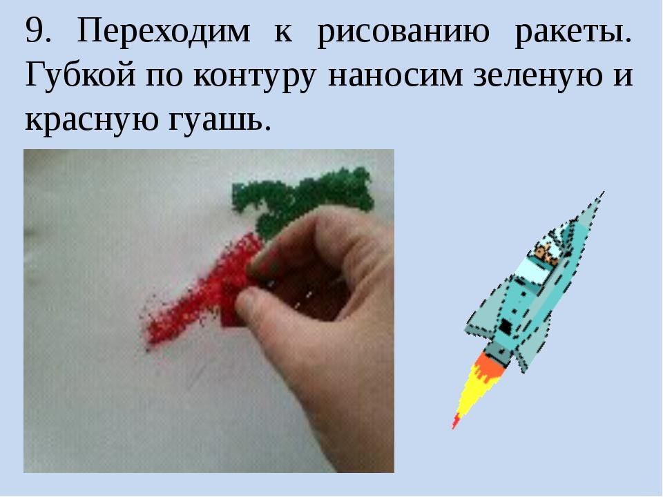 9. Переходим к рисованию ракеты. Губкой по контуру наносим зеленую и красную...
