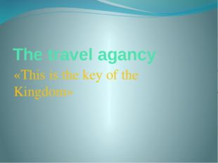 The travel agancy «This is the key of the Kingdom»