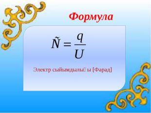 Формула Электр сыйымдылығы [Фарад]