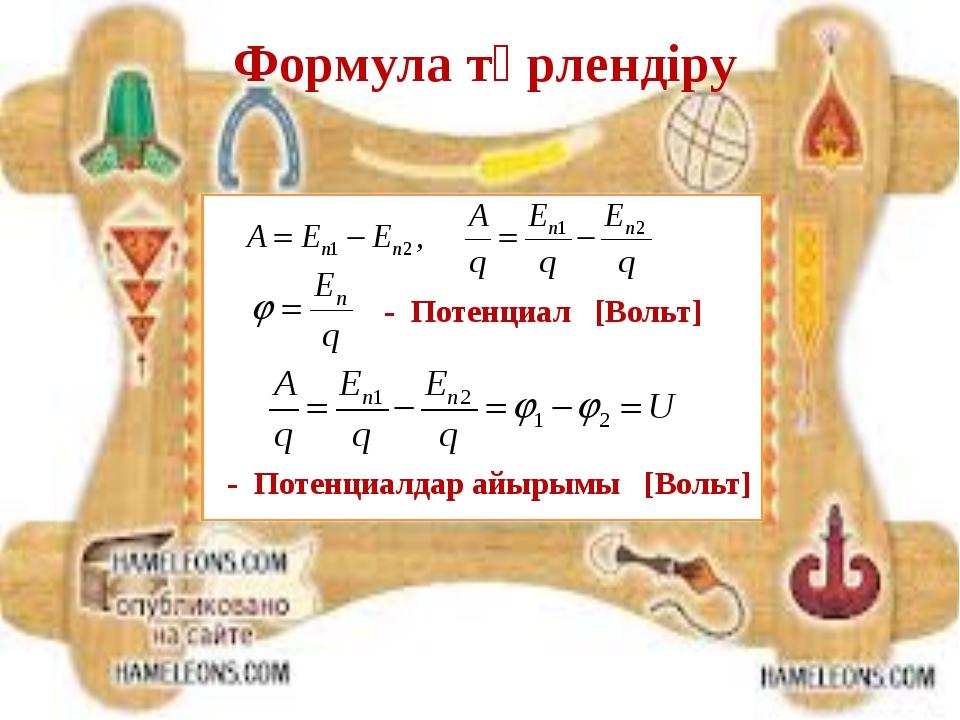 Формула түрлендіру - Потенциал [Bольт] - Потенциалдар айырымы [Bольт]