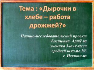 Научно-исследовательский проект Косицына Артёма ученика 3«а»класса средней шк