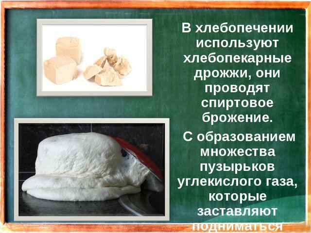 В хлебопечении используют хлебопекарные дрожжи, они проводят спиртовое брожен...