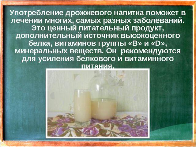 Употребление дрожжевого напитка поможет в лечении многих, самых разных заболе...
