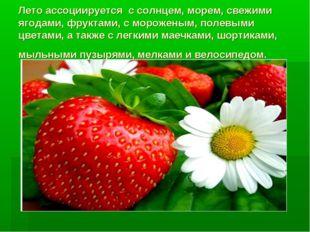 Лето ассоциируется с солнцем, морем, свежими ягодами, фруктами, с мороженым,