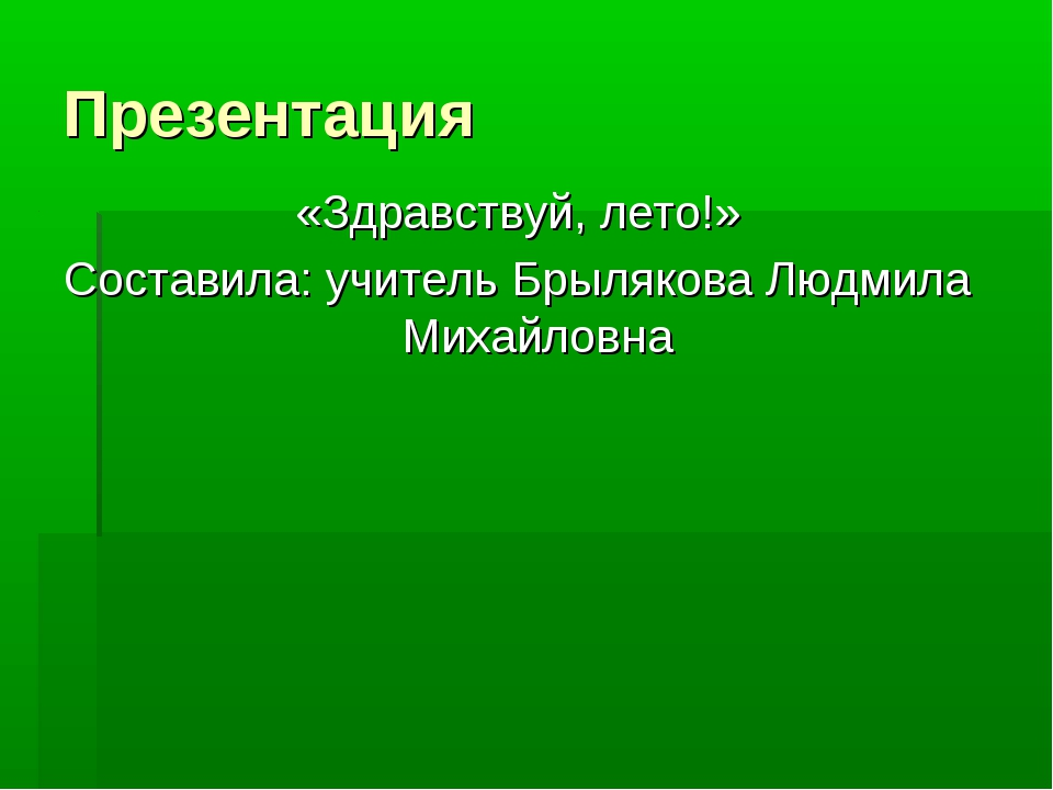 Презентация «Здравствуй, лето!» Составила: учитель Брылякова Людмила Михайловна