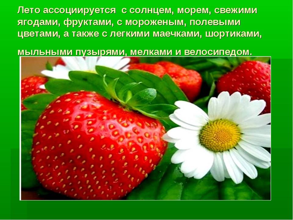 Лето ассоциируется с солнцем, морем, свежими ягодами, фруктами, с мороженым,...