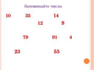 Запоминайте числа 10 35 14 12 9 79 91 4 23 55