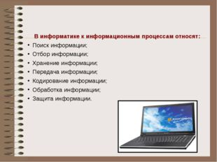 В информатике к информационным процессам относят: Поиск информации; Отбор ин