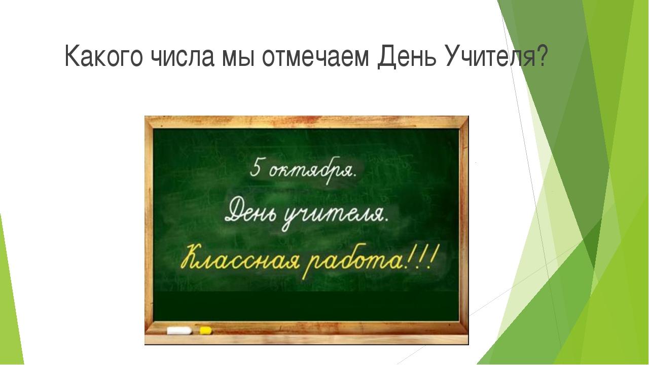 Какого числа мы отмечаем День Учителя?