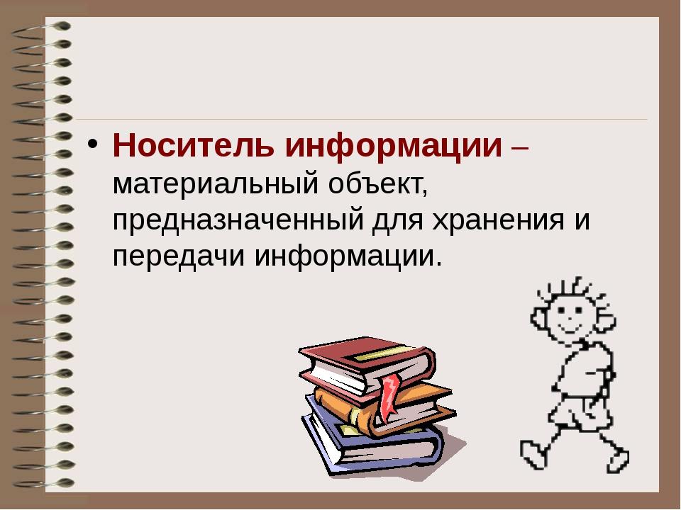 Носитель информации – материальный объект, предназначенный для хранения и пе...