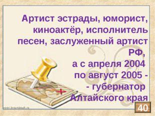 Артист эстрады, юморист, киноактёр, исполнитель песен, заслуженный артист РФ,