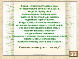 Город – курорт в Алтайском крае: история курорта начинается с 1803 г., когда