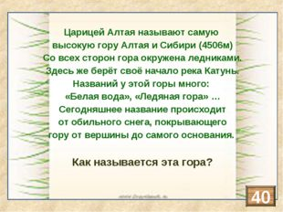 Царицей Алтая называют самую высокую гору Алтая и Сибири (4506м) Со всех сто