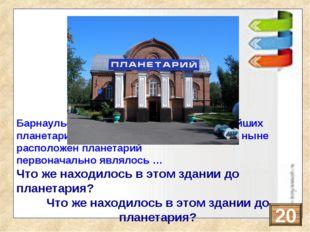 Барнаульский планетарий – один из старейших планетариев в России. Здание в к