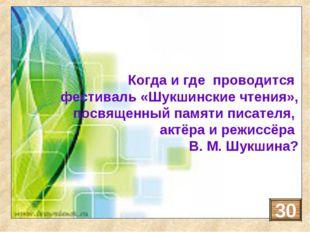 С 1976 года Шукшинские чтения проводятся ежегодно, в ближайшее ко дню рождени