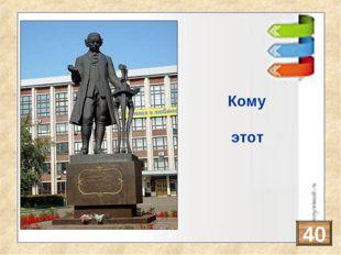 Ива́н Ива́нович Ползуно́в русский изобретатель, создатель первой в России пар