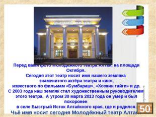 Перед вами фото Молодёжного театра Алтая, на площади Октября. Сегодня этот т