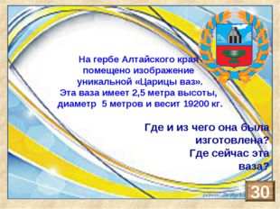 В Санкт-Петербурге в Государственном Эрмитаже хранится «Царица ваз», изготовл