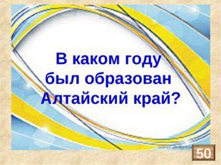 Алтайский край образован в 1937 году В каком году был образован Алтайский кра