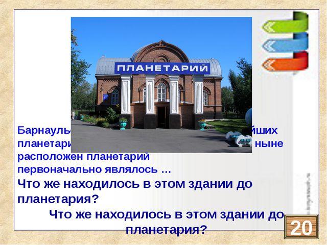 Барнаульский планетарий – один из старейших планетариев в России. Здание в к...