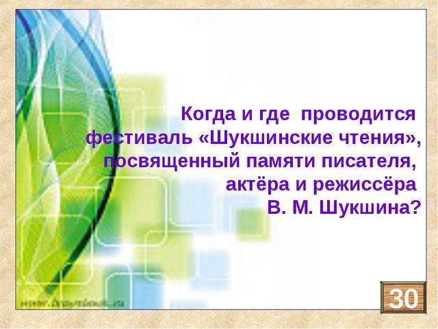 С 1976 года Шукшинские чтения проводятся ежегодно, в ближайшее ко дню рождени...