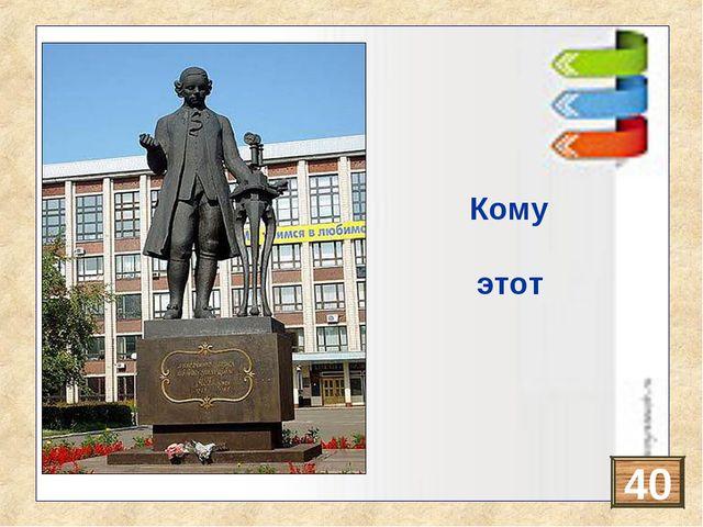 Ива́н Ива́нович Ползуно́в русский изобретатель, создатель первой в России пар...